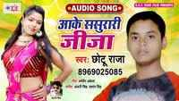 Latest Bhojpuri Song 'Aake Sasurari Jija' Sung By Chhotu Raja
