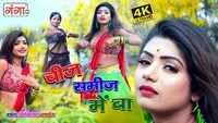 Latest Bhojpuri Song 'Kahiya Le Jogake Rakhab' Sung By Mithilesh Panday