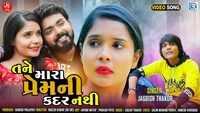 Watch Latest Gujarati Song Music Video - 'Tane Mara Premni Kadar Nathi' Sung By Jagdish Thakor