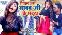 Latest Bhojpuri Song 'Piyal Kara Yadav Ji Ke Matha' Sung By Rohit Raj Mahi And Aarti Bhardawaj