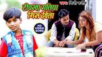 Latest Bhojpuri Song 'Galiya Miss Dewela' Sung By Mini Manish