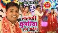 Latest Bhojpuri Song 'Lalki Chunariya Lele Ayiha' Sung By Om Prakash Mali
