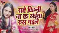 Latest Bhojpuri Song 'Rate Dihani Na Ta Saiya Rush Gaile' Sung By Taniya
