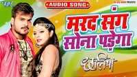 Latest Bhojpuri Song 'Marad Sang Sona Padega' Sung By Arvind Akela Kallu And Priyanka Singh