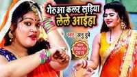 Latest Bhojpuri Song 'Gerua Colour Ke Sadiya' Sung By Anu Dubey