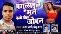 Latest Bhojpuri Song 'Paglail Ba Mann Dekhi Toharo Joban ' (Lyrical) Sung By Ajay Sharma And Anshu Bala