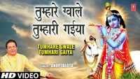Krishna Janmashtami Special: Latest Hindi Song 'Tumhare Gwale Tumhari Gaiya' Sung By Anup Jalota