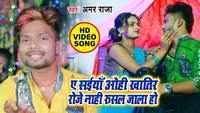 Latest Bhojpuri Song 'Ye Saiya Ohi Khatir Roje Nahi Rusal Jala Ho' Sung By Amar Raja