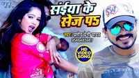 Latest Bhojpuri Song 'Saiya Ke Sej Pa' Sung By Pramod Premi Yadav