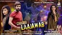 Latest Gujarati Song 'Chhoro Laajawab' Sung By Rajal Barot