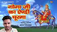 Latest Haryanvi Song 'Goga Ji Ka Andy Churma' Sung By Rahul Puthi
