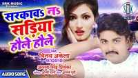 Latest Bhojpuri Song 'Sarkava Na Sariya Haule Haule' Sung By Vinay Akela and Antara Singh Priyanka