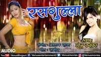 Latest Bhojpuri Song 'Rasgulla' Sung By Sonu Kakkar