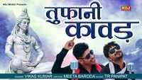 Latest Haryanvi Song Toofani Kawad Sung By Vikas Kumar