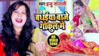 Latest Bhojpuri Song 'Badhaiya Baje Gokul Me' Sung By Indu Sonali (Janmashtami Special)