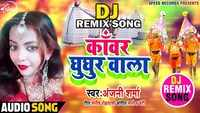 Latest Bhojpuri Song 'Kanwar Ghughur Vala' (Audio) Sung By Anjani Sharma