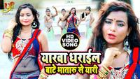 Latest Bhojpuri Song 'Yarwa Dharaile Bate Bhataru Se Yari' Sung By  Pramod Prajapati