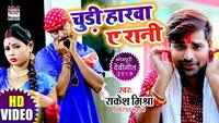 Latest Bhojpuri Song 'Chudi Harwa Aye Rani' Sung By Rakesh Mishra And Antra Singh Priyanka