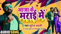 Latest Bhojpuri Song 'Maja Ke Marai Me' Sung By Suraj Lovely