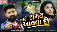 Check Out New Gujarati Song Music Video - 'Maro Samay Aavva Do' Sung By Govindsinh Rajput