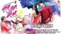 Saath Tujha Bhetala - Official Trailer