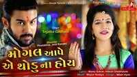 Latest Gujarati Song 'Mogal Aape Ae Thodu Na Hoy' Sung By Sejalba Gadhavi