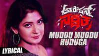Operation Nakshatra | Song - Muddu Muddu Huduga (Lyrical)