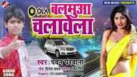 Latest Bhojpuri Song 'Ola Balamua Chalawala' Sung By Pawan Parwana