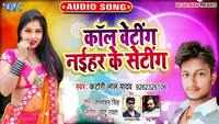 Latest Bhojpuri Song 'Call Waiting Naihar Ke Setting' Sung By Katori Lal Yadav