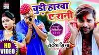 Latest Bhojpuri Song 'Churdi harwa Aye Rani' Sung By Rakesh Mishra, Antra Singh Priyanka