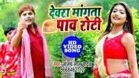 Latest Bhojpuri Song 'Devra Khodi Mange Pawroti' Sung By Sanjay Lal Yadav