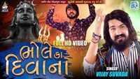 Latest Gujarati Song 'Bhole Ka Deewana' Sung By Vijay Suvada