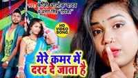 Latest Bhojpuri Song 'Kamar Me Dard De Jaata Hai' Sung By Fauji Alok Yadav And Antra Singh Priyanka