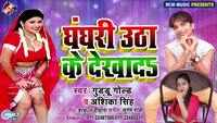 Latest Bhojpuri Song 'Ghanghari Uthake Dekhada' Sung By Guddu Gold And Anshika Singh