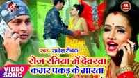 Latest Bhojpuri Song 'Roj Ratiya Me Dewarwa Kamar Pakad Ke Marata' Sung By Rajesh Raunak