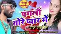 Latest Bhojpuri Song 'A Ladki Pagla Ke Chhodi Gi' Sung By Raj Ranjeet