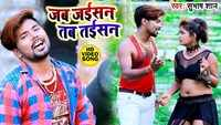 Latest Bhojpuri Song 'Marad Kaisan' Sung By Subhash Shan