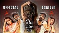 Yedu Chepala Katha - Official Trailer