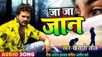 Latest Bhojpuri Song 'Ja Ja Jaan' Sung By Khesari Lal Yadav