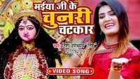 Latest Bhojpuri Song 'Maiya Ji Ke Chunri Chatkar' Sung By Nisha Upadhaya Nishu