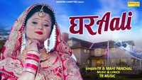 Latest Haryanvi Song 'Gharaali' Sung By TR and Mahi Panchal