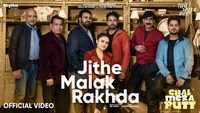 Chal Mera Putt | Song - Jithe Malak Rakhda