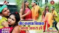 Latest Bhojpuri Song 'Chhoda Gamachha Bichhawa Aawa Anchara Ho' Sung By Shashi Lal Yadav And Anshika Singh