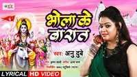 Latest Bhojpuri Song 'Rowa Tari Maina Matari Ho' (Lyrical) Sung By Anu Dubey