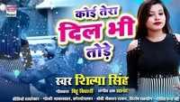 Latest Bhojpuri Song 'Koi Tera Dil Bhi Tode' (Audio) Sung By Shilpa Singh