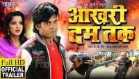 Aakhri Dum Tak - Official Trailer