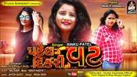 Latest Gujarati Song 'Patel Ni Dikri No Vat' Sung By Rinku Patel
