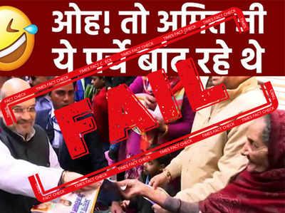 Fake alert: Photo of Amit Shah distributing pamphlets saying 'Aayega toh Kejriwal hi' is fake