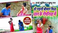 Latest Bhojpuri Song 'Dhani Kare Chal Ropani' Sung By Lado Madhdeshiya And Kavita Yadav