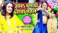 """Latest Bhojpuri Song 'Aawa Ghumadi Hawa Mahal' Sung By Mohini Pandey """"Priti"""""""